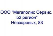 Мегаполис Сервис на Невзоровых 83