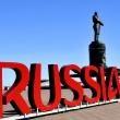 Названы самые популярные места в Нижнем Новгороде во время ЧМ-2018 - лого